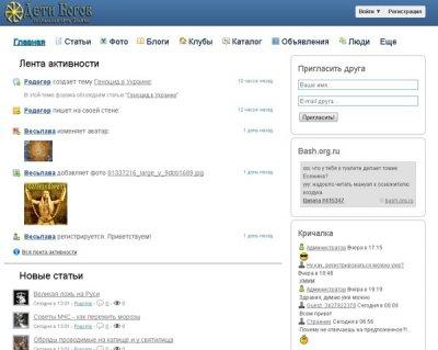 Открыта Социальная Сеть Славян