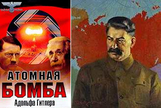 Сталин — Ведун?