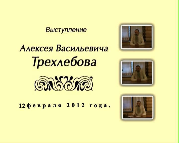 Встреча с Ведагором в Жуковской Палате Ремесел 12 февраля 2012
