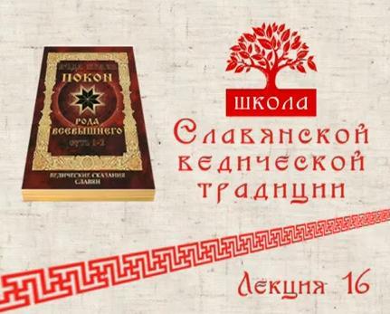 Славянская ведическая традиция: Карб веданья, Требы