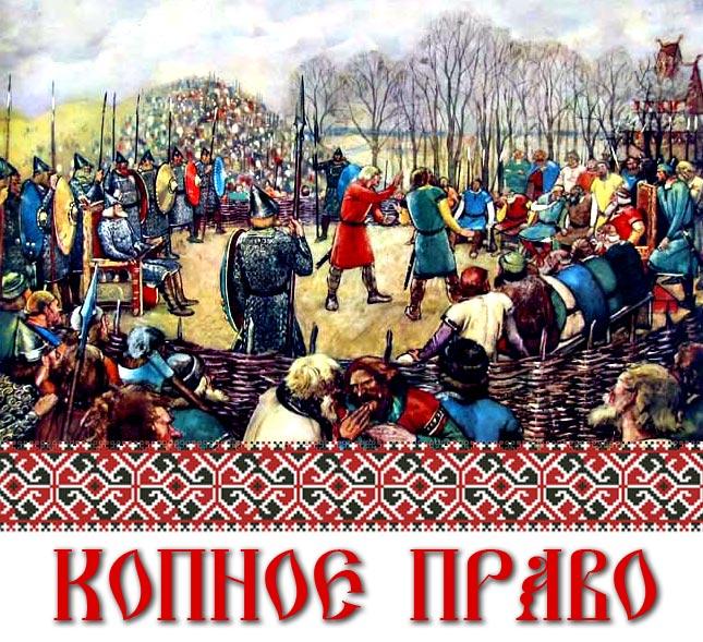 Копное Право на Русском Вече