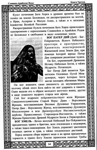 пантеон славянских богов.