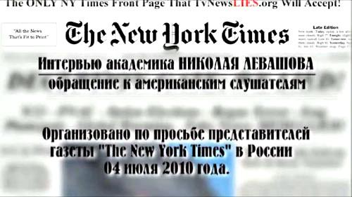 Неопубликованное интервью Николая Левашова [2010 г., Интервью]