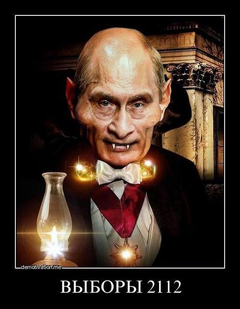 Россия БЕЗ ПУТИНА! Власть - на суд народа!