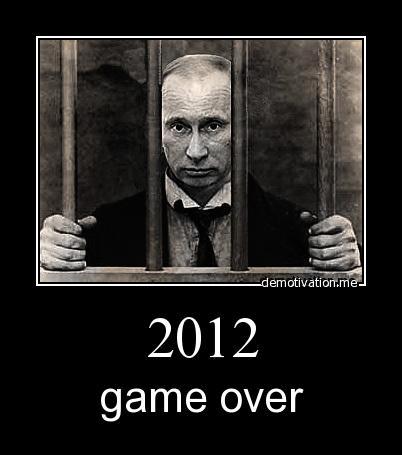 За Россию или за Путина?
