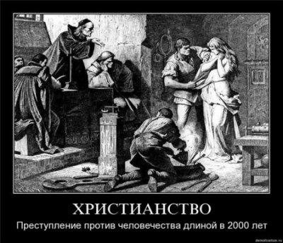 Кому служит христианство?