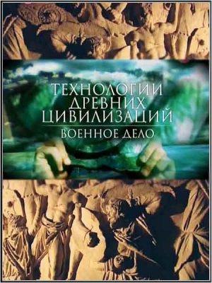 Технологии древних цивилизаций. Военное дело / Technology of ancient civilizations. Warfare (2011) SATRip