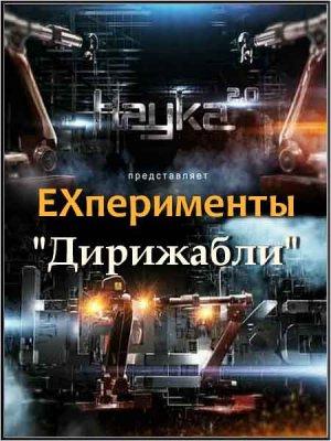 Наука 2.0. ЕХперименты. Дирижабли (2011) SATRip