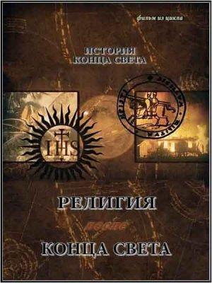 Тайнам нет. Все тайны Вселенной. История конца света. Религия после конца света (2010) WEBRip