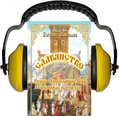 Аудиокнига Славянство:Родная православная вера в вопросах и ответах