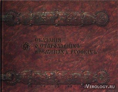 Довелесова книга - история Руси аж до IV в. н.э.