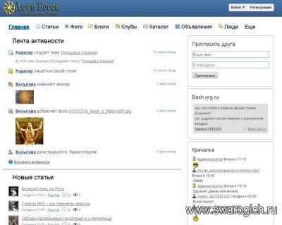 Славянская социальная сеть Дети-Богов.рф ищут нового хозяина