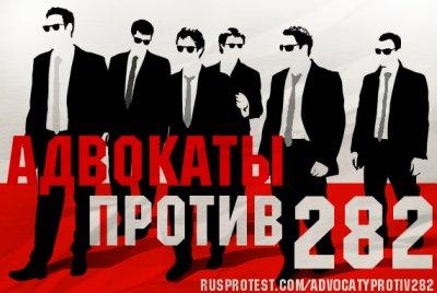 Адвокаты против 282