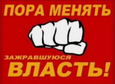 Россия без Путина или кому на Руси жить хорошо.