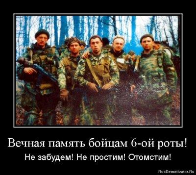 Вечная память Русским бойцам 6-ой роты! Не забудем! Не простим!