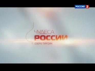 Чудеса России: Озеро Тургояк