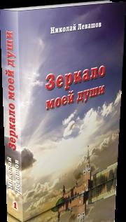 Вячеслав Есиков: Последнее обращение к разуму (полная версия)
