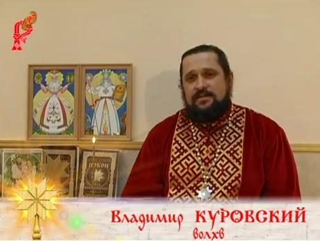 Духовный путь славянина: Имянаречение