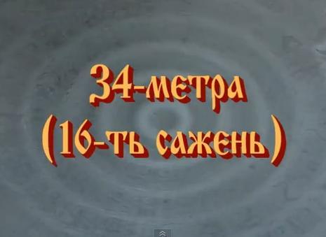 Народ, выпуск 14: 34-метра
