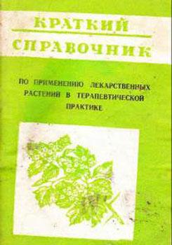 Краткий справочник по применению лекарственных растений в терапевтической практике
