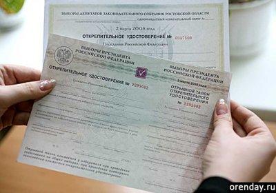 ОТКРЕПИТЕЛЬНЫЙ лист за 500 руб. Пригнанным на путинг в Лужники давали банку варенья, коробку печенья и поллитра Путинки!