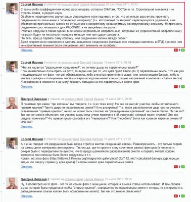 Левашов и МОССАД