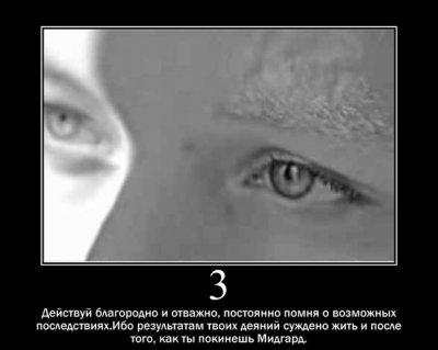 14 Законов Арийской этики
