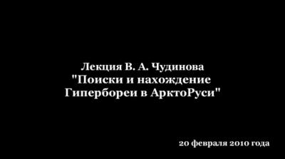 В.А Чудинов - В поисках Гипербореи