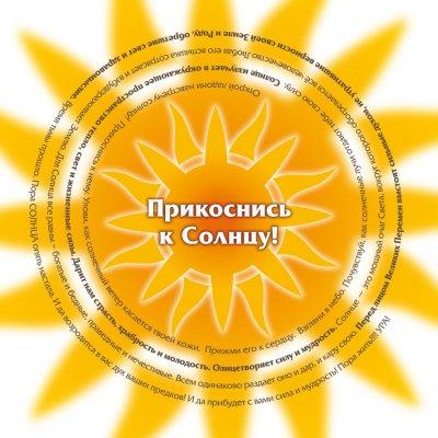 Обряд на день весеннего равноденствия 21 марта