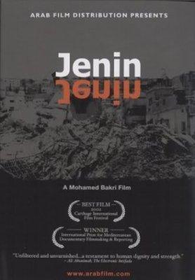 Еврейский фашизм. Уничтожение Дженина. Часть 1