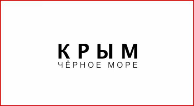 Новый сериал Сергея Стрижака: КРЫМ. ЧЁРНОЕ МОРЕ. Фильм 1 Завершен