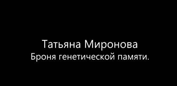 Татьяна Миронова: Броня генетической памяти