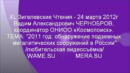 2011 год: обнаружение подземных мегалитических сооружений в России. XL Зигелевские Чтения 24 марта 2012г.