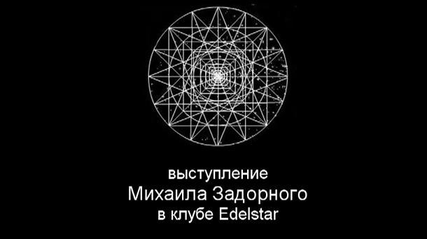 Закрытое выступление Задорнова в клубе Edelstar