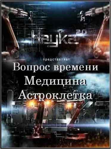 Наука 2.0. Вопрос Времени. Медицина. Астроклетка (2011) SATRip