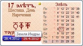Часы и календарь Коляды Даръ на рабочий стол
