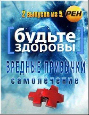 Будьте здоровы /2 выпуска из 5/ (2012) IPTVRip