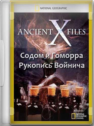 Секретные материалы древности. Содом и Гоморра. Рукопись Войнича / Ancient X-files (2012) SATRip