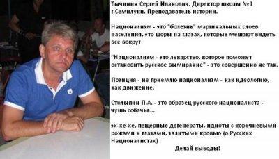 Директор школы в г. Семилуки