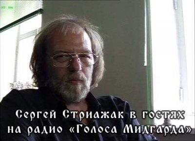 """Беседа с Сергеем Стрижаком на радио """"Голоса Мидгарда"""" (хорошее качество)"""