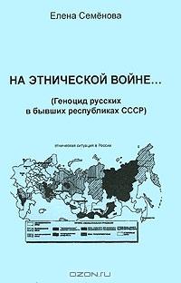 На этнической войне... (Геноцид русских в бывших республиках СССР)