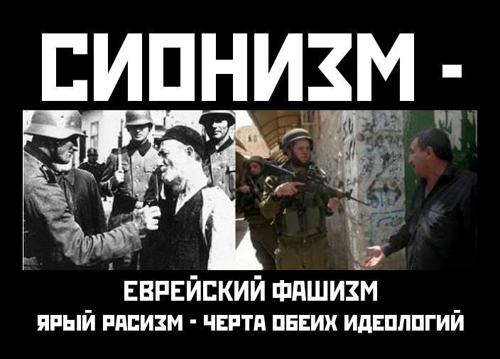 Картинки по запросу сионизм и антисемит