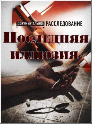 Документальное расследование. Последняя иллюзия (2012) SATRip