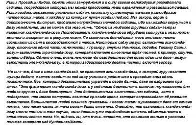 """Как нелюди затваривали мир. Часть I. Продолжение темы """"апокалипсиса"""" и """"первоэдемов"""""""