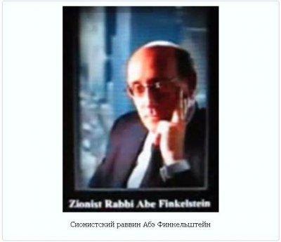 Интервью с раввином Абэ Финкельштейном о еврейском контроле над миром
