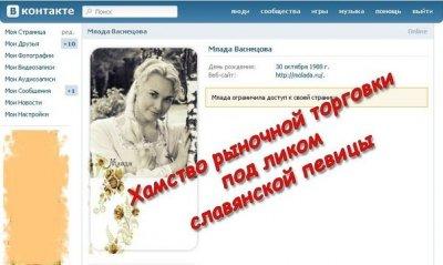 Хамство рыночной торговки Млады Васнецовой под личиной славянской певицы
