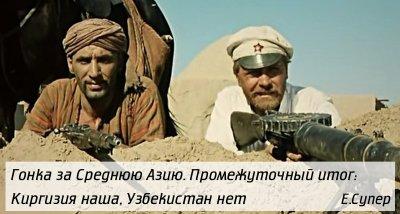 Гонка за Среднюю Азию. Промежуточный итог: Киргизия наша, Узбекистан нет