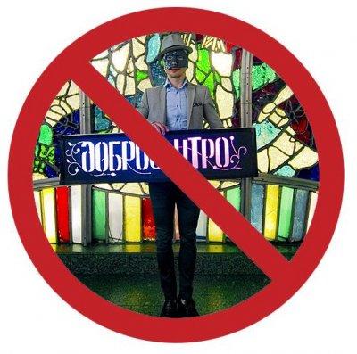 В Петербурге запретили Поднимать настроение без лицензии