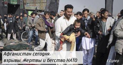 Афганистан сегодня: взрывы, жертвы и бегство НАТО