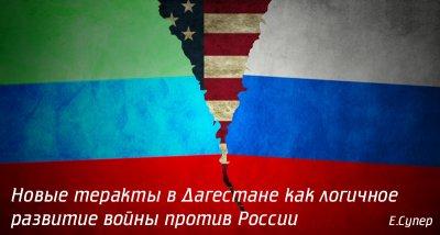 Новые теракты в Дагестане как логичное развитие войны против России